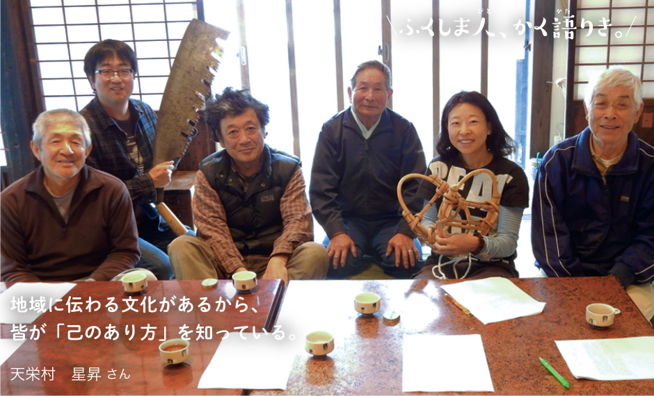 地域に伝わる文化があるから、 皆が「己のあり方」を知っている。天栄村 星昇 さん