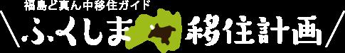 福島ど真ん中移住ガイド ふくしま移住計画