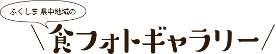 ふくしま県中地域の食フォトギャラリー