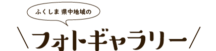ふくしま県中地域の自然・食・温泉フォトギャラリー