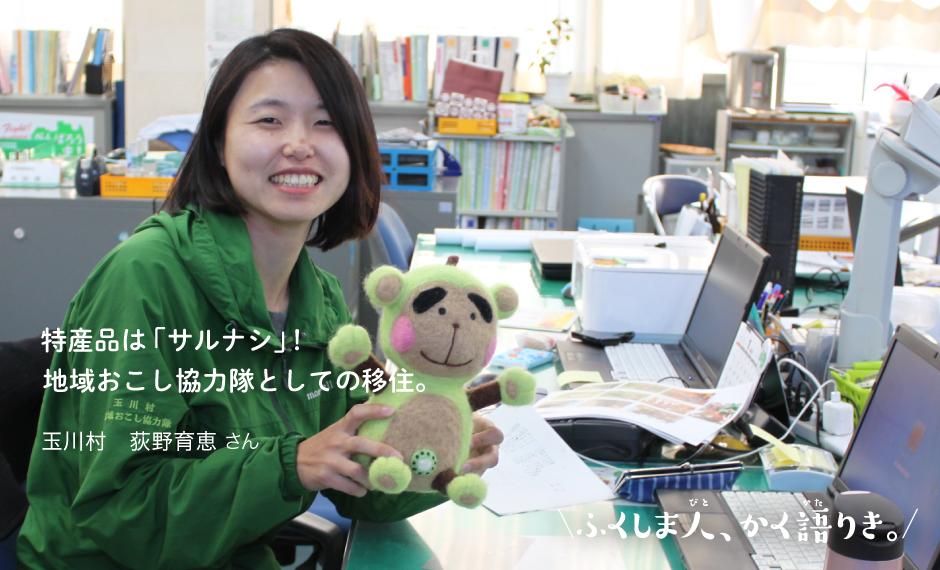 特産品は「サルナシ」! 地域おこし協力隊としての移住。玉川村 荻野育恵さん