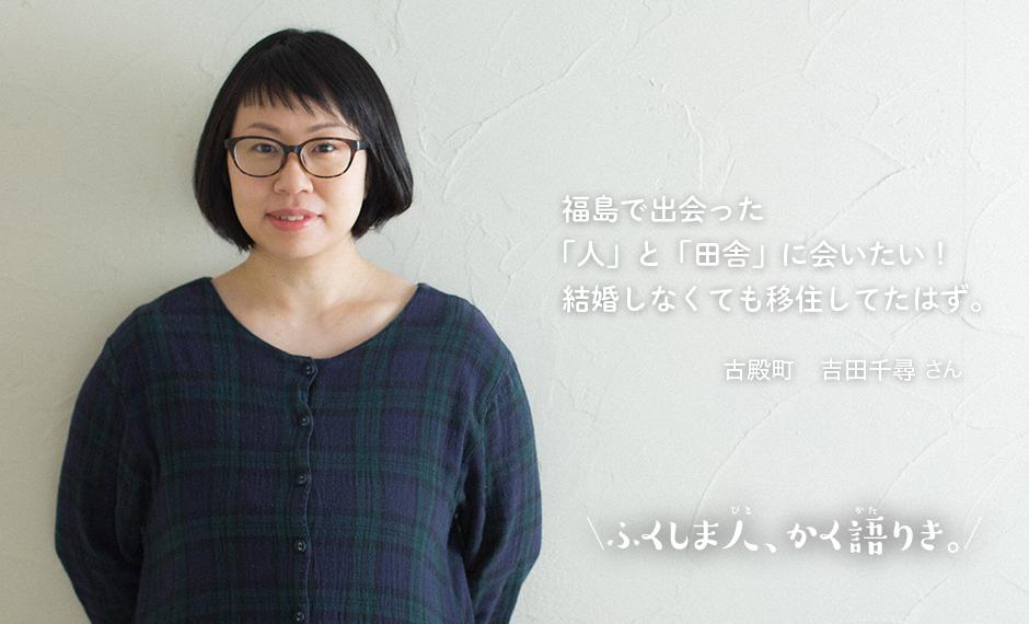 福島で出会った「人」と「田舎」に会いたい!結婚しなくても移住してたはず。