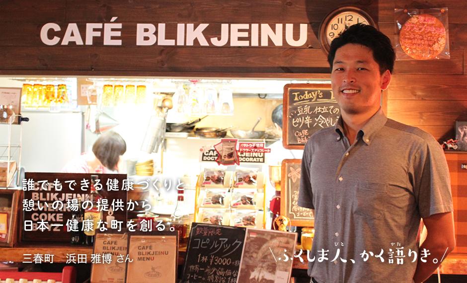誰でもできる健康づくりと憩いの場の提供から日本一健康な町を創る。