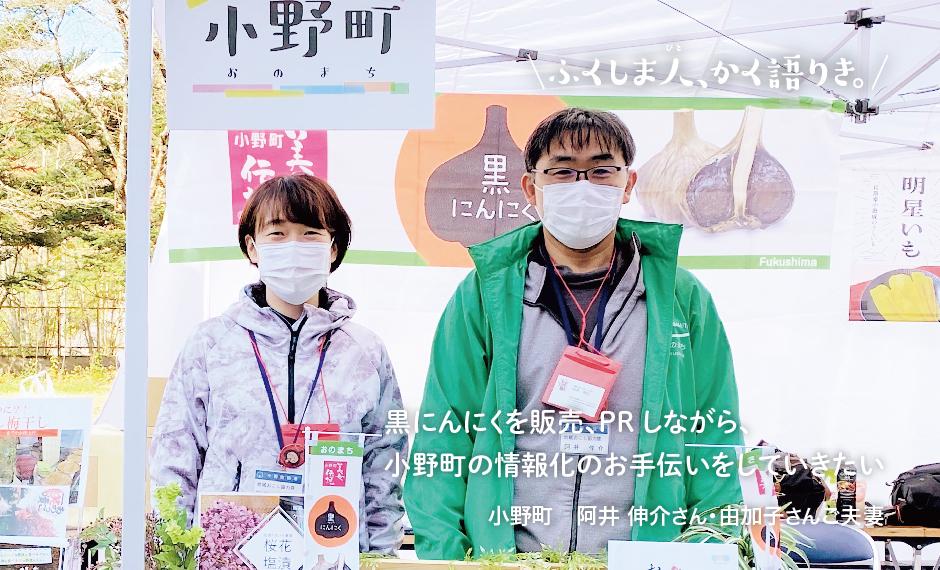 黒にんにくを販売、PRしながら、小野町の情報化のお手伝いをしていきたい