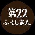 第22ふくしま人