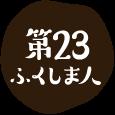 第23ふくしま人